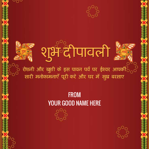 Shubh Deepawali Greetings In Hindi Font
